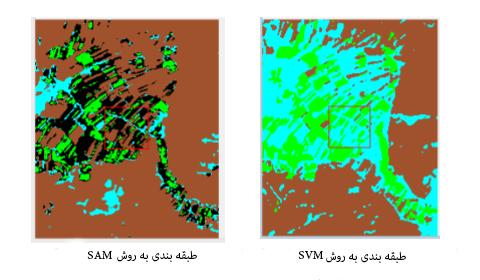 ارزیابی قابلیت الگوریتم های SVM و SAM در طبقه بندی تصاویر فراطیفی