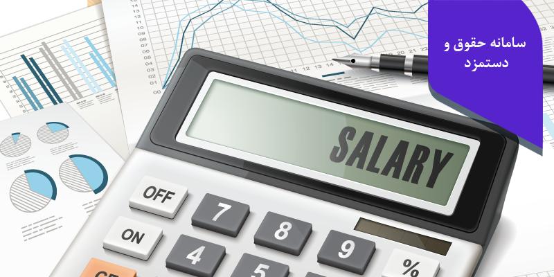 سامانه حقوق و دستمزد