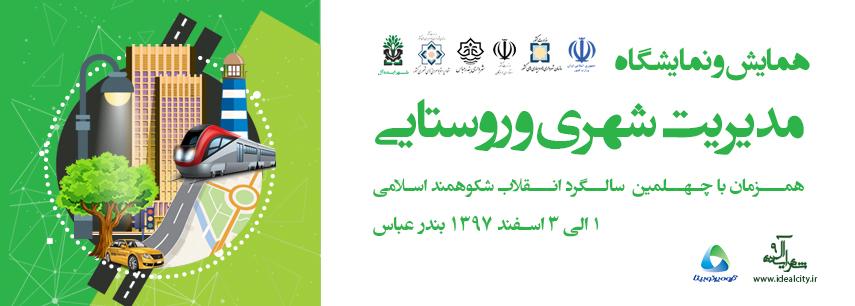 نهمین رویداد شهر ایده آل