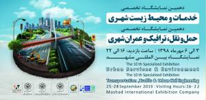 دهمین نمایشگاه تخصصی خدمات و حمل و نقل شهری
