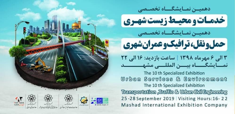 دهمین نمایشگاه تخصصی خدمات و محیط زیست شهری